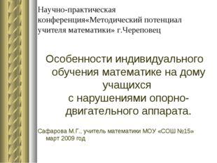 Научно-практическая конференция«Методический потенциал учителя математики» г.