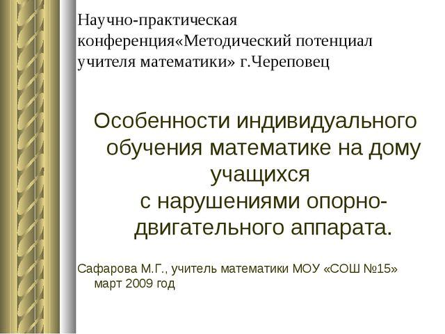 Научно-практическая конференция«Методический потенциал учителя математики» г....