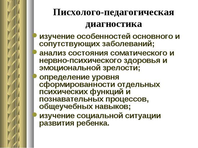 Писхолого-педагогическая диагностика изучение особенностей основного и сопутс...
