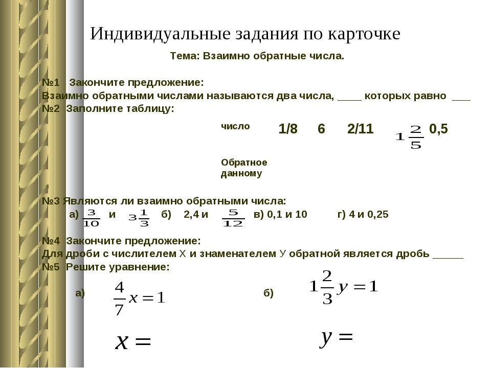 Индивидуальные задания по карточке Тема: Взаимно обратные числа. №1 Закончите...