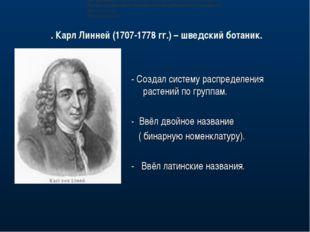 . Карл Линней (1707-1778 гг.) – шведский ботаник. - Создал систему распределе