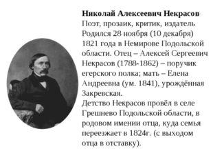 Николай Алексеевич Некрасов Поэт, прозаик, критик, издатель Родился 28 ноябр