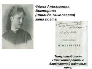 Фёкла Анисимовна Викторова (Зинаида Николаевна) жена поэта Титульный лист «Ст
