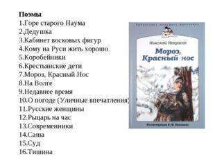 Поэмы Горе старого Наума Дедушка Кабинет восковых фигур Кому на Руси жить хор