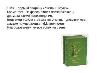 1840 – первый сборник «Мечты и звуки». Кроме того, Некрасов пишет прозаически