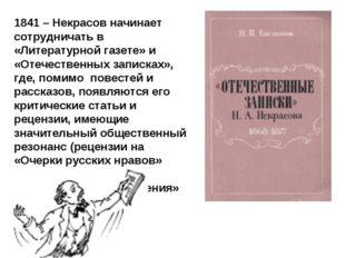 1841 – Некрасов начинает сотрудничать в «Литературной газете» и «Отечественны