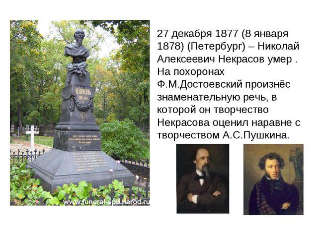 27 декабря 1877 (8 января 1878) (Петербург) – Николай АлексеевичНекрасов уме...