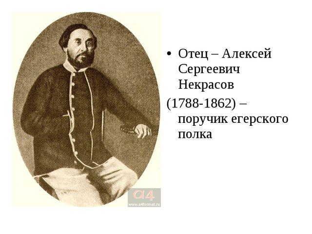 Отец – Алексей Сергеевич Некрасов (1788-1862) – поручик егерского полка