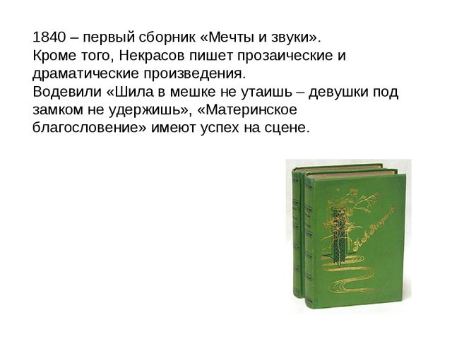 1840 – первый сборник «Мечты и звуки». Кроме того, Некрасов пишет прозаически...