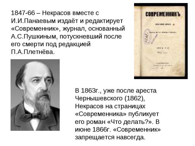 1847-66 – Некрасов вместе с И.И.Панаевым издаёт и редактирует «Современник»,...