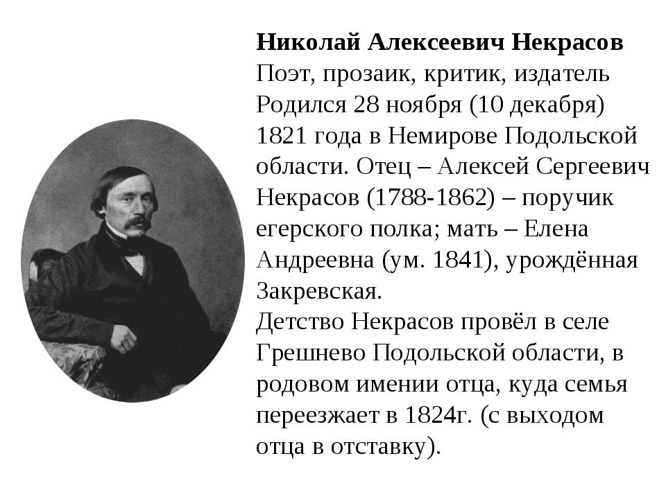 Николай Алексеевич Некрасов Поэт, прозаик, критик, издатель Родился 28 ноябр...
