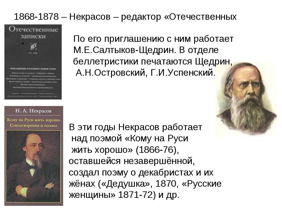 1868-1878 – Некрасов – редактор «Отечественных записок». По его приглашению...