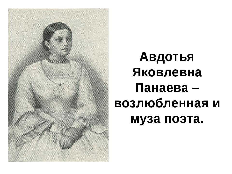 Авдотья Яковлевна Панаева – возлюбленная и муза поэта.