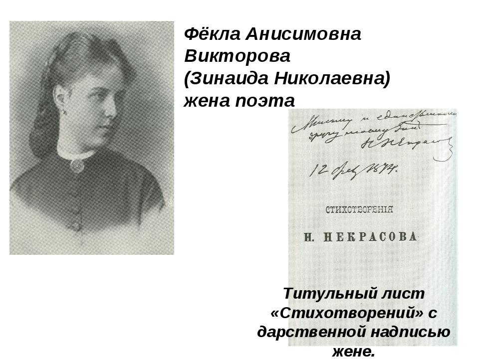 Фёкла Анисимовна Викторова (Зинаида Николаевна) жена поэта Титульный лист «Ст...