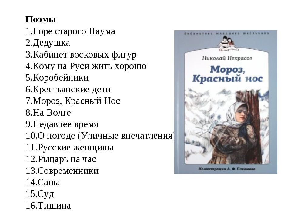 Поэмы Горе старого Наума Дедушка Кабинет восковых фигур Кому на Руси жить хор...