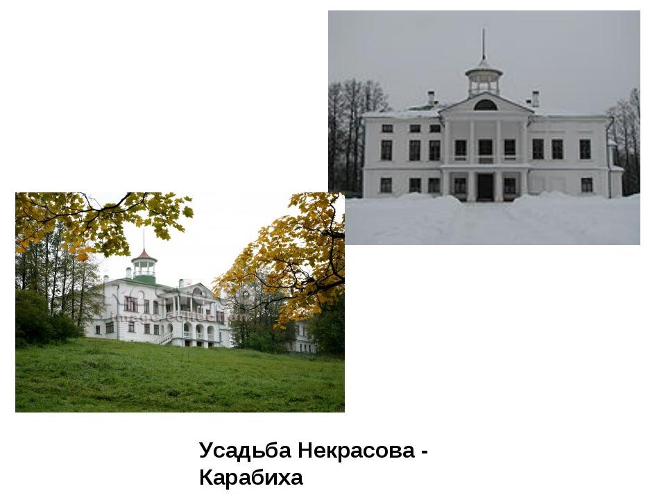 Усадьба Некрасова - Карабиха