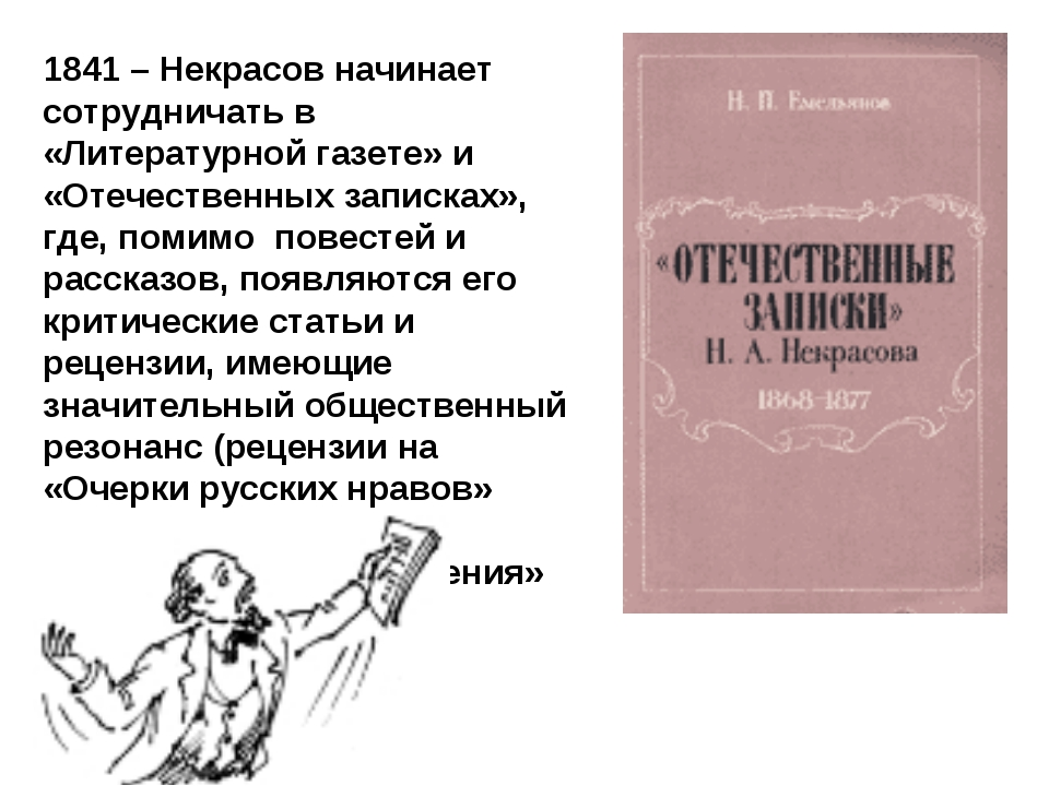 1841 – Некрасов начинает сотрудничать в «Литературной газете» и «Отечественны...