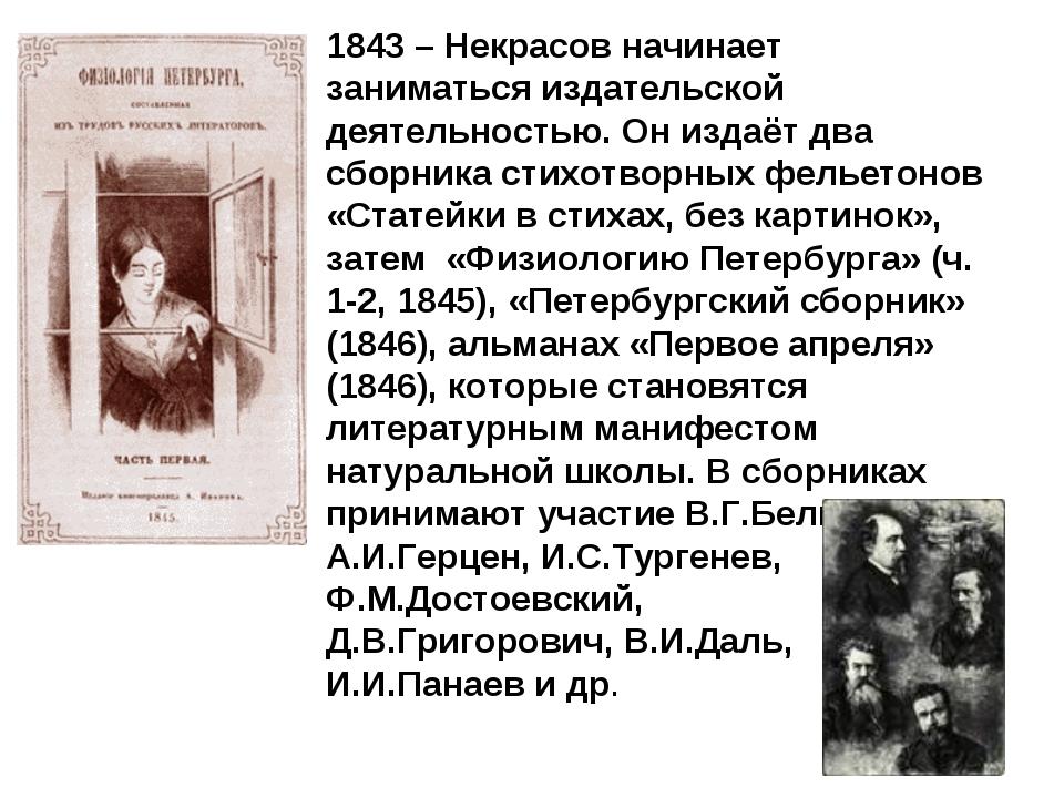 1843 – Некрасов начинает заниматься издательской деятельностью. Он издаёт два...