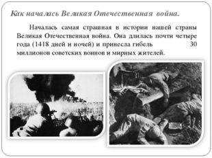 Как началась Великая Отечественная война. Началась самая страшная в истории н