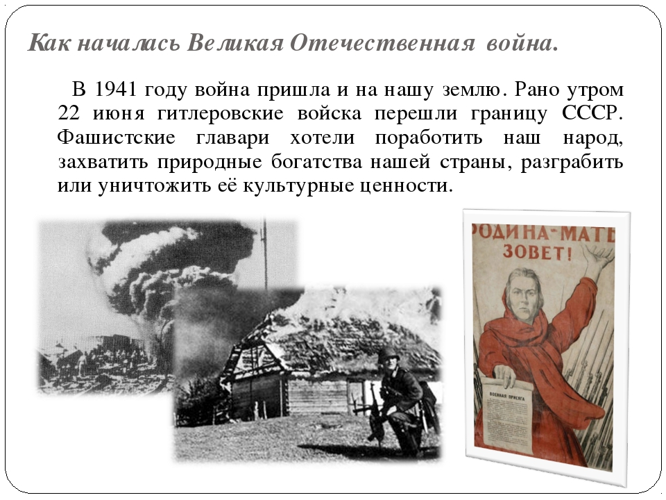 Великая отечественная война1941 1945