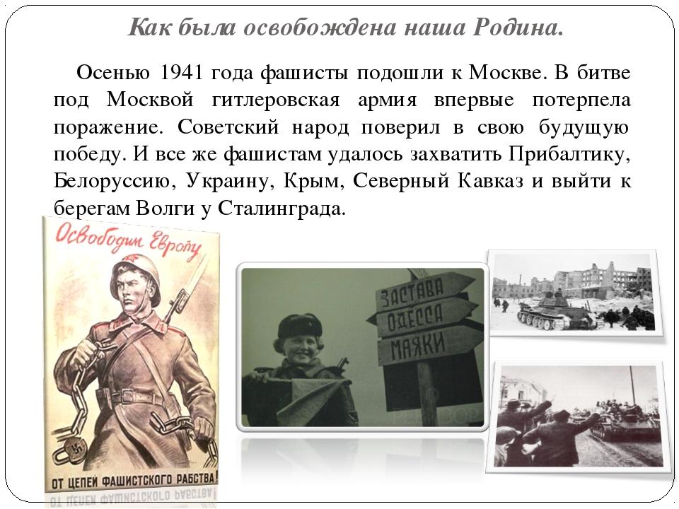 Как была освобождена наша Родина. Осенью 1941 года фашисты подошли к Москве....