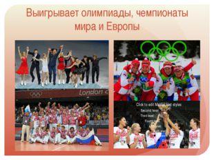 Выигрывает олимпиады, чемпионаты мира и Европы