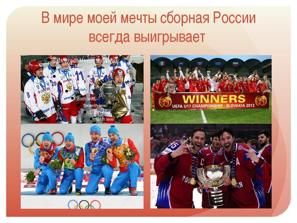 В мире моей мечты сборная России всегда выигрывает