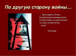 По другую сторону войны… … Черту подвели у XX века, Который прошелся кровавым