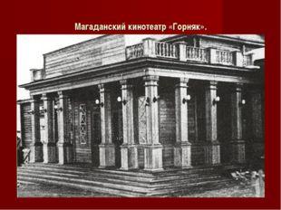 Магаданский кинотеатр «Горняк».