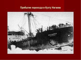 Прибытие парохода в бухту Нагаева