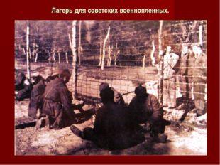 Лагерь для советских военнопленных.