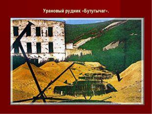 Урановый рудник «Бутугычаг».