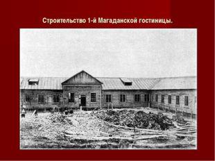 Строительство 1-й Магаданской гостиницы.