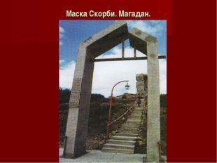 Маска Скорби. Магадан.