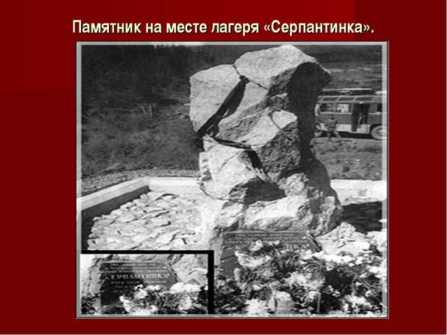 Памятник на месте лагеря «Серпантинка».