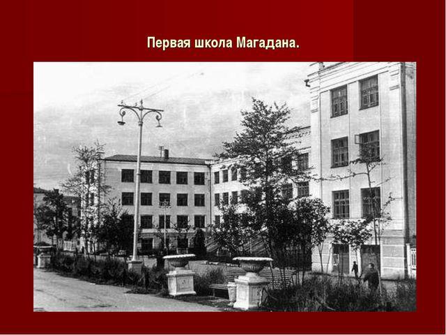 Первая школа Магадана.