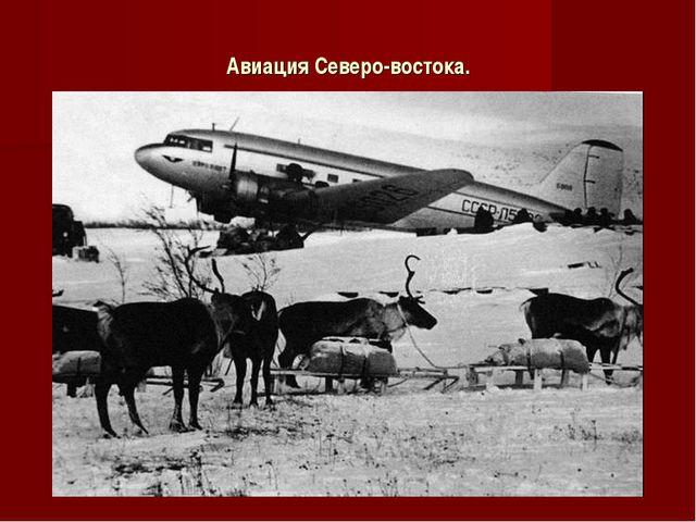 Авиация Северо-востока.
