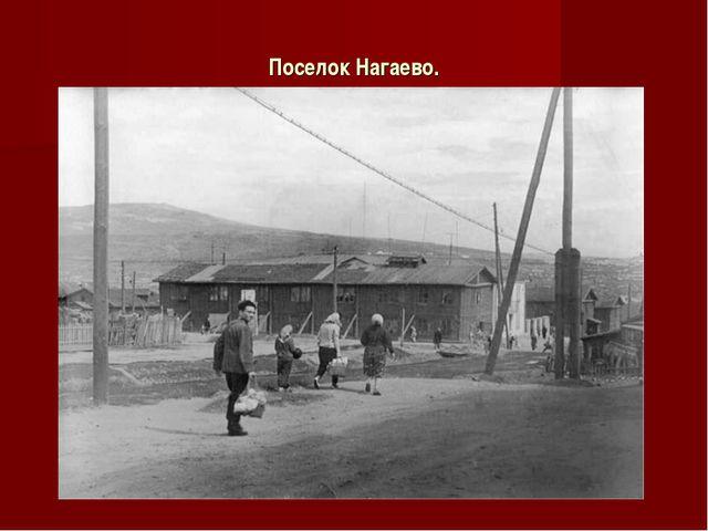 Поселок Нагаево.