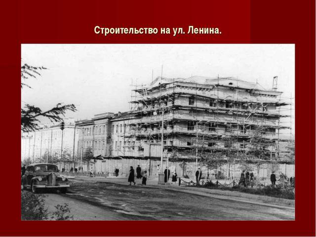 Строительство на ул. Ленина.