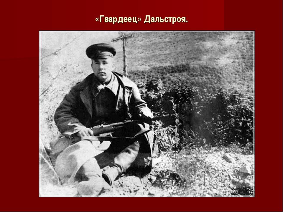 «Гвардеец» Дальстроя.