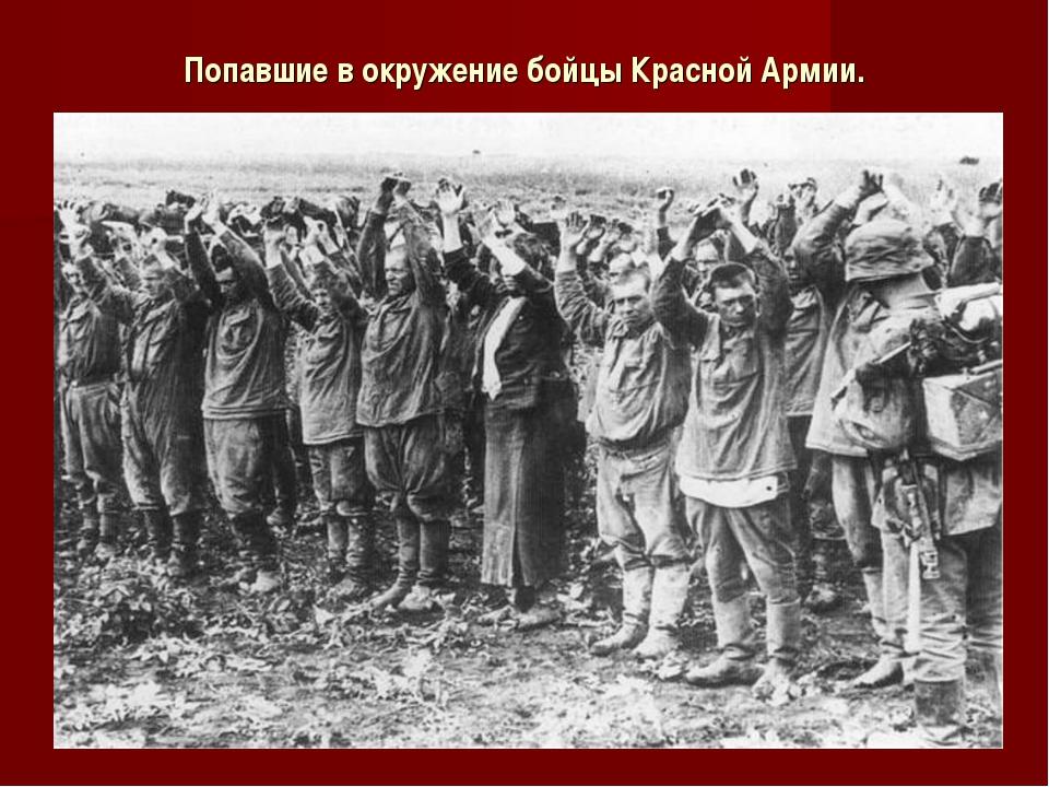 Попавшие в окружение бойцы Красной Армии.