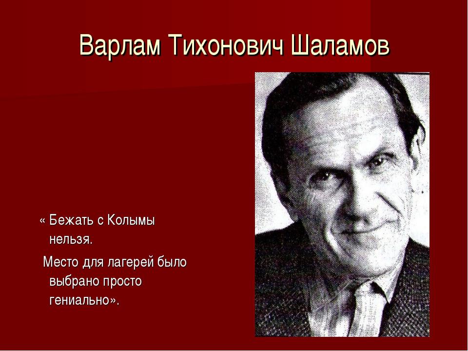 Варлам Тихонович Шаламов « Бежать с Колымы нельзя. Место для лагерей было выб...