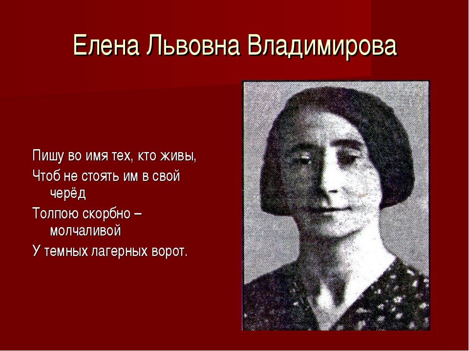 Елена Львовна Владимирова Пишу во имя тех, кто живы, Чтоб не стоять им в свой...