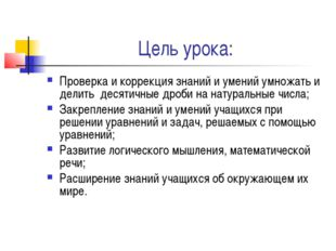 Цель урока: Проверка и коррекция знаний и умений умножать и делить десятичные