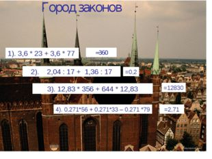 Город законов 1). 3,6 * 23 + 3,6 * 77 2). 2,04 : 17 + 1,36 : 17 3). 12,83 * 3