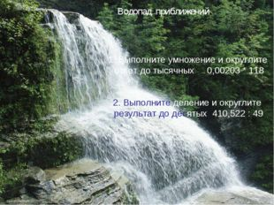 Водопад приближений Выполните умножение и округлите ответ до тысячных 0,00203