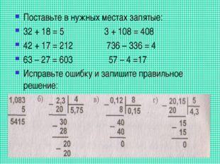 Поставьте в нужных местах запятые: 32 + 18 = 5 3 + 108 = 408 42 + 17 = 212 73