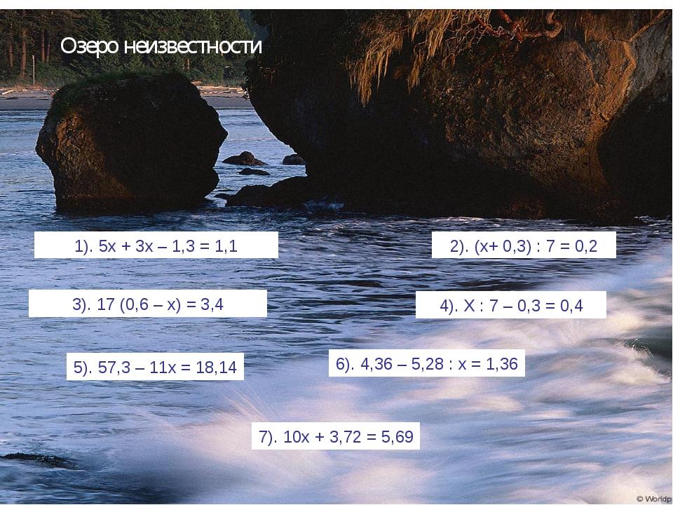 Озеро неизвестности 1). 5х + 3х – 1,3 = 1,1 2). (х+ 0,3) : 7 = 0,2 3). 17 (0,...