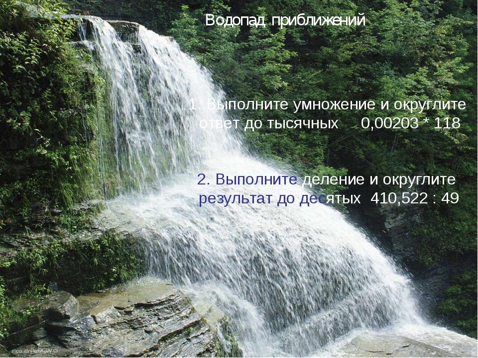 Водопад приближений Выполните умножение и округлите ответ до тысячных 0,00203...