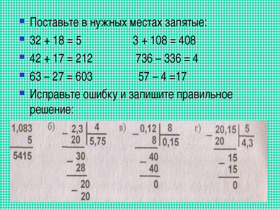 Поставьте в нужных местах запятые: 32 + 18 = 5 3 + 108 = 408 42 + 17 = 212 73...